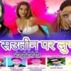 सईया सउतिन पर लुभाईल Saiya Sautin PAr Lubhail  2017 Bhojpuri Holi Song  Tirp