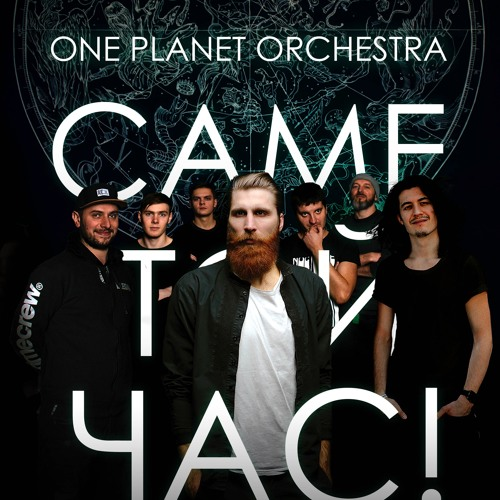 One Planet Orchestra - Частина
