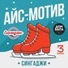 sd1802 live @ ice-motive 030218 part 1
