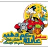 Download الفرقة خمس خمسات وحدة قتال _ الحلقة 6 من مسلسل عائلة عم دهب Mp3