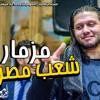 Download عبسلام 2018 مزمار شعب مصر من العالمى محمد عبد السلام Mp3