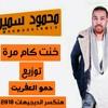 Download محمود سمير اغنية خنت كام مرة توزيع درامز حمو العفريت 2018.mp3 Mp3