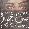 Download SilU بنت حواء Mp3