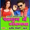 Fagun Me Gawanwa - Sunil Tiwari Chandan - Bhojpuri Holi Song 2018 - [AudioTrimmer.com]