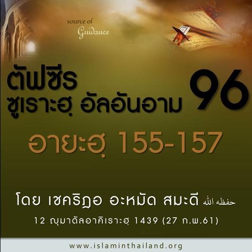 ตัฟซีรซูเราะฮฺอัลอันอาม 96 (อายะฮฺ 155-157)