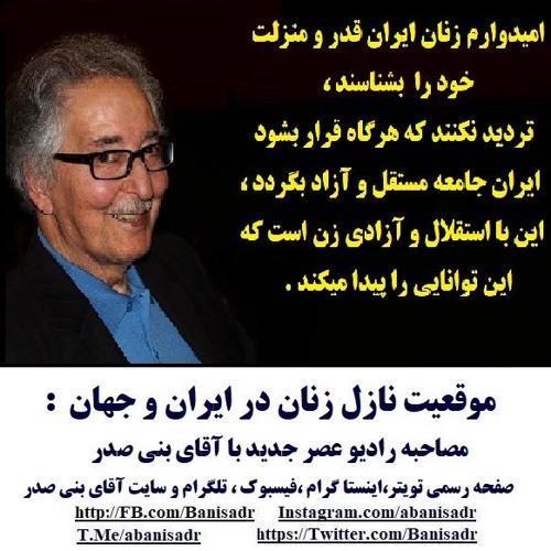Banisadr 96-12-11=موقعیت نازل زنان در ایران و جهان  : مصاحبه رادیو عصر جدید با آقای بنی صدر