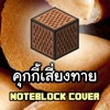 Download Lagu Mp3 คุกกี้เสี่ยงทาย(Koisuru Fortune Cookie) - BNK48  | Minecraft Note Block Cover (4.35 MB) Gratis - UnduhMp3.co
