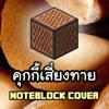 คุกกี้เสี่ยงทาย(Koisuru Fortune Cookie) - BNK48  | Minecraft Note Block Cover