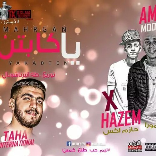جديد مهرجان يا كابتن ( فرحة الجزار ) غناء / عمرو مورا - حازم اكس توزيع طه انترناشونال 2018