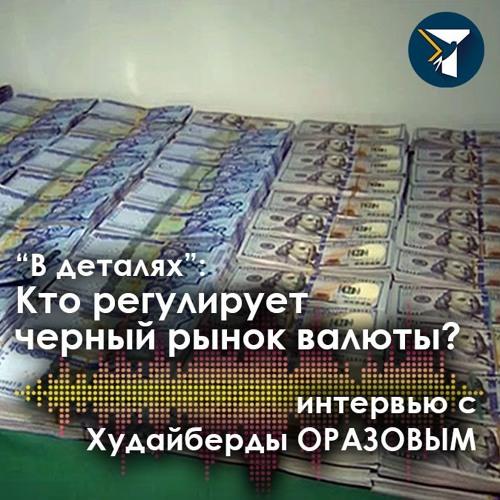 """""""В деталях"""": Кто регулирует  черный рынок валюты?"""