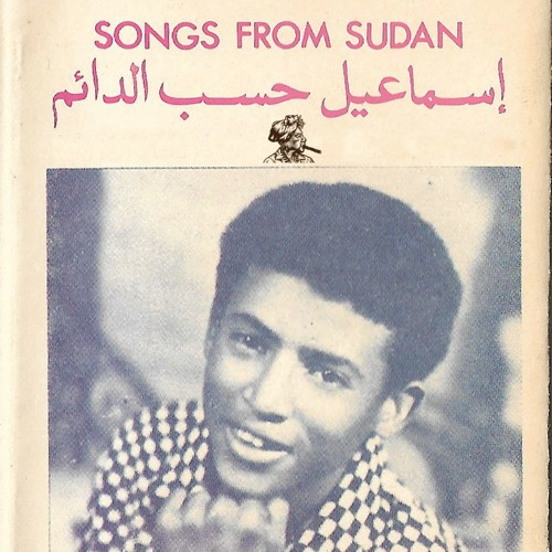Sudanese Sounds from Khartoum & Omdurman by Ostinato Records | Free