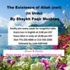 Existence Of Allah (swt) In Urdu