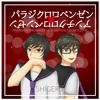 【Shigeru】パラジクロロベンゼン×アンチクロロベンゼン (Cover Mashup)