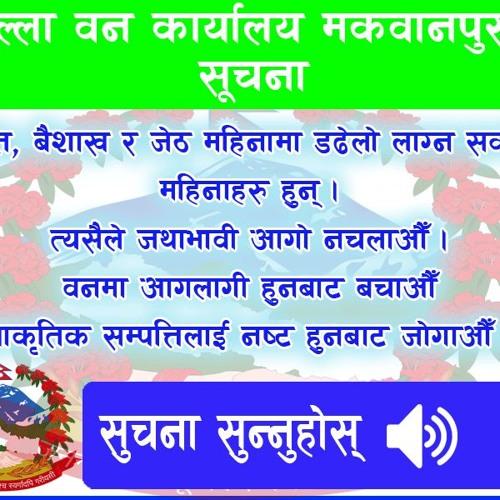 Jilla Ban Suchana_Tukhabar
