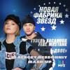 Гузель Хасанова Feat. MASTANK Vs. Far Out - Двое (DJ SERGEY BESSONNIY Mashup)