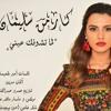 Download عارف حبيبي -كارمن سليمان Mp3