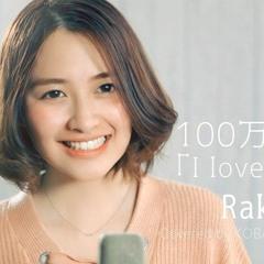【女性が歌う】100万回の「I Love You」 Rake (Covered By コバソロ  有華)