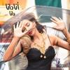 Dana Halabi - Ana Dana 2018 دانا الحلبي - انا دانا