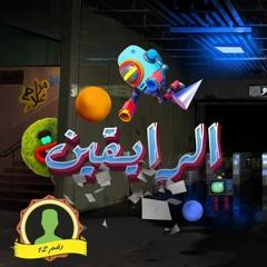 الرايقين حلقة 21/1/2018 - El Ray'een 21/1/2018 (حفز نفسك)