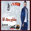 Download احمد سعد - عشان بحبك انا Mp3