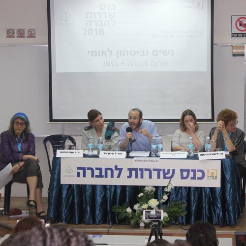 פאנל נשים ובטחון בכנס שדרות - חיים טייטלבוים, אחים לנשק