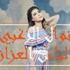 Download  By Menna  - ملعون أبو الناس العزاز Mp3