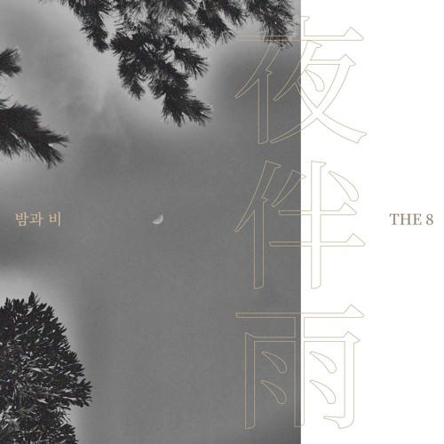 SEVENTEEN Mixtape Vol 16 - '夜伴雨(밤과 비)' (THE8) by SEVENTEEN