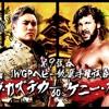 "Kazuchika Okada ""Rainmaker Dominion 6.11 Version"" 2017 (NJPW)"