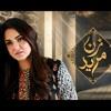Saiyan | Zan Mureed OST  | Sahir Ali Bagga