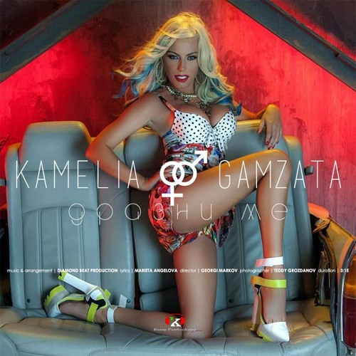 Download KAMELIA &  GUMZATA - DRAZNI ME / Камелия § Гъмзата - Дразни Ме, 2017