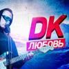 DK Inc. - Любовь