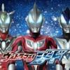 Ultraman Geed ED Kibo no Kakera (Piece of Hope) - Voyager.mp3