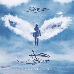 Dari Ya Alby (Acoustic Version) حمزة نمرة - داري يا قلبي   نسخة جيتار