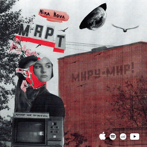 МАРТ / March // INDIE (EP)