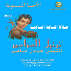 مزمور الساكن في عون العَليّ - الشماس عادل ماهر - صلاة الساعة السادسة