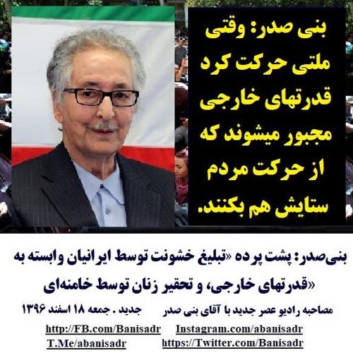 Banisadr 96-12-18=بنیصدر: پشت پرده «تبلیغ خشونت توسط ایرانیان وابسته به قدرتهای خارجی، و تحقیر   »