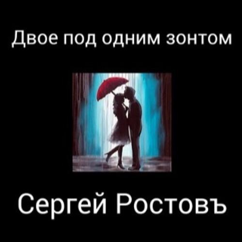 Сергей Ростовъ - ДВОЕ ПОД ОДНИМ ЗОНТОМ