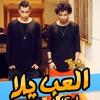 Download مهرجان العب يلا - اوكا و اورتيجا Mp3