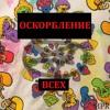 Download Тает Лёд Mp3