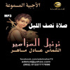 Download قوموا يا بني النور - الشماس عادل ماهر - صلاة نصف الليل Mp3