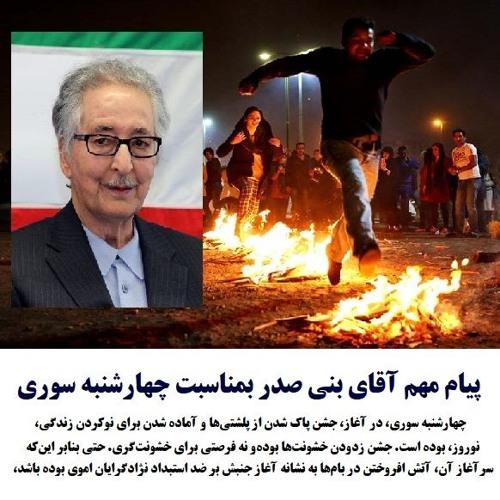 Banisadr 96-12-20=پیام مهم آقای بنی صدر بمناسبت چهارشنبه سوری