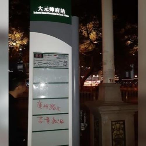 廣州出現獨立標語 並稱與香港同行