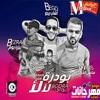 Download المهرجان اللي هيكسر مصر مهرجان بودرة لأ لأ تيم ملوك حلوان Mp3