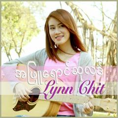 A Phyu Yaung Hsu Lett | အျဖဴေရာင္ဆုလဒ္ [White Gift]