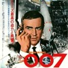 Working Title Episode 11: James Bond Theme Songs