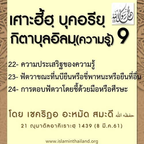 กิตาบุลอิลมฺ 9 (บาบ 21-24)