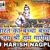 BHARAT KA BACHHA BACHHA JAY SHREE RAM BOLEGA - POOJA GOLHANI DJ HARISH NAGPUR