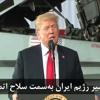 دونالد ترامپ رٰژیم ایران پشت همه مشکلات خاورمیانه – برکناری تیلرسون