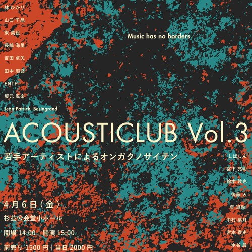 ACOUSTICLUB Vol.3