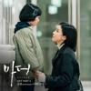 승관 (SEUNGKWAN (SEVENTEEN)) - 어떤 사랑 (Kind of Love) [Mother - 마더 OST Part 5]